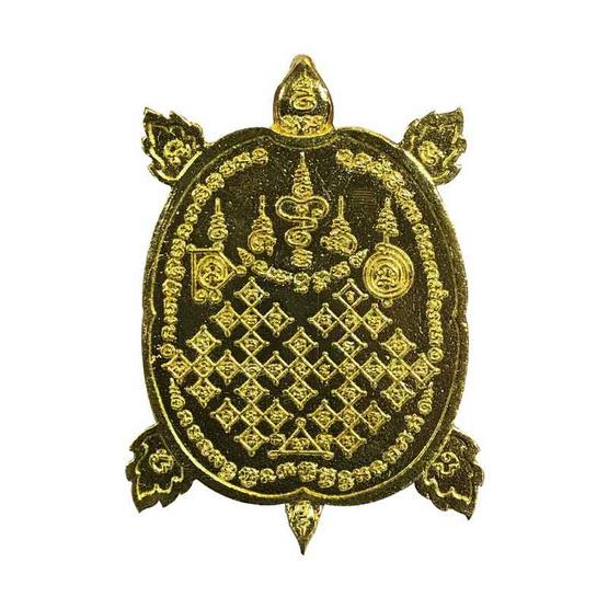 เหรียญพญาเต่าเรือน พูล เพิ่ม ทรัพย์ เนื้อทองทิพย์ องค์ผิวไฟ พิมพ์ใหญ่