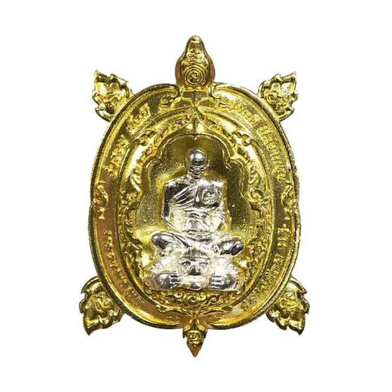 เหรียญพญาเต่าเรือน พูล เพิ่ม ทรัพย์ เนื้อทองทิพย์ องค์ทองชุบเงิน พิมพ์ใหญ่