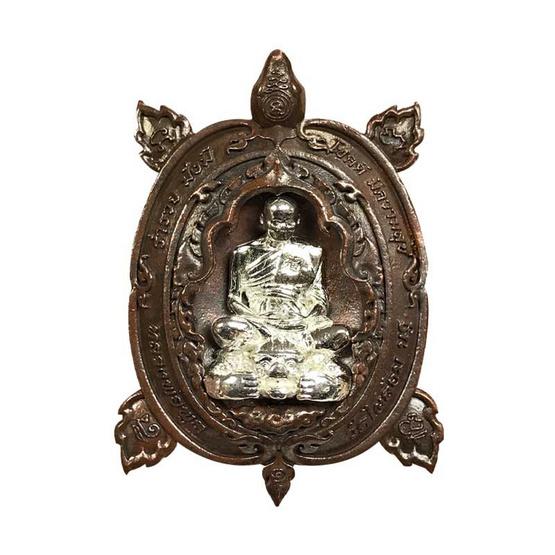 เหรียญพญาเต่าเรือน พูล เพิ่ม ทรัพย์ เนื้อทองแดง องค์ทองชุบเงิน พิมพ์ใหญ่
