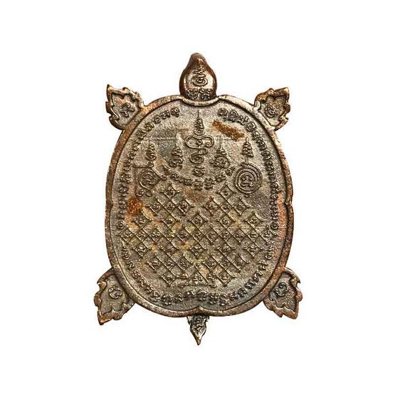 เหรียญพญาเต่าเรือน พูล เพิ่ม ทรัพย์ เนื้อทองแดงผิวไฟ พิมพ์เล็ก