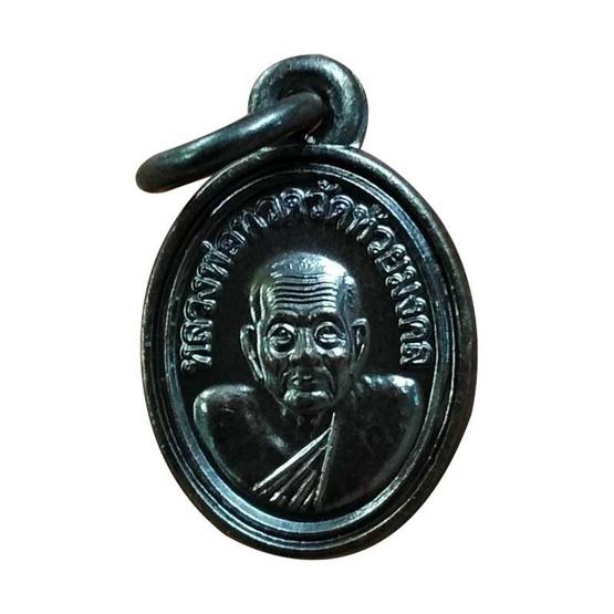 เหรียญเม็ดแตงหลวงปู่ทวด วัดห้วยมงคล ฉลองครบรอบ5ปี เนื้อทองแดงรมดำ ปี52