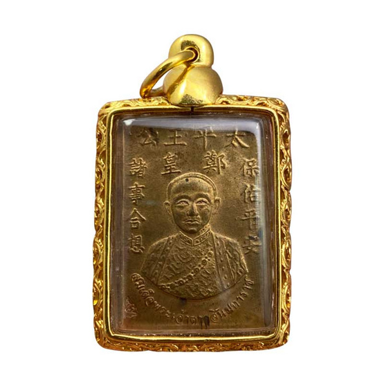 เหรียญสมเด็จพระเจ้าตากสิน ที่รฤกบูรณะวิหาร วัดบางกุ้ง เนื้อทองเหลือง ปี35