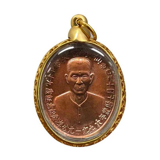 เหรียญแปะโรงสี โง้วกิมโคย รุ่นพิเศษ ปี60 เนื้อทองแดง