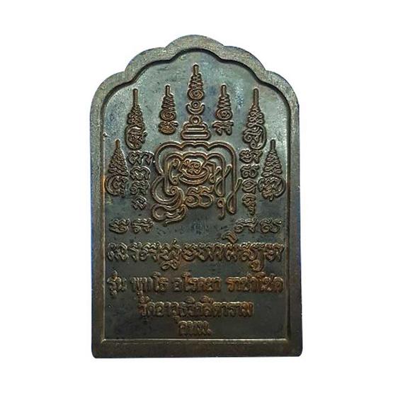 เหรียญบรมครูปู่หมอชีวกโกมารภัจจ์ เนื้อทองแดงรมดำ