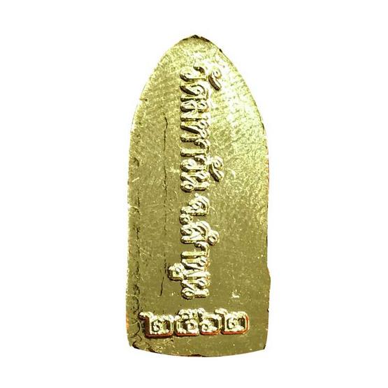 พระรอด รุ่นบูรณะวิหาร วัดมหาวัน พิมพ์โบราณ เนื้อกะไหล่ทอง ปี62