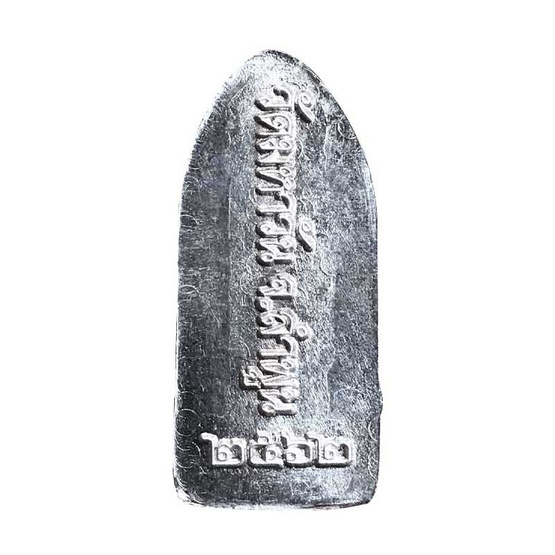 พระรอด รุ่นบูรณะวิหาร วัดมหาวัน พิมพ์โบราณ เนื้อกะไหล่เงิน ปี62
