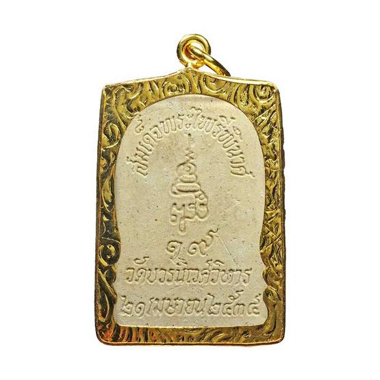พระผงไพรีพินาศ วัดบวรนิเวศ ปัดทอง เลี่ยมกรอบไมครอน ปี34