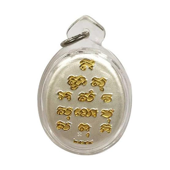 เหรียญพระไพรีพินาศ วัดบวรนิเวศ เนื้อโลหะชุบสามกษัตริย์ ปี44