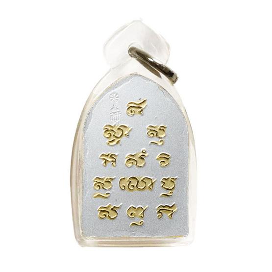 เหรียญพระไพรีพินาศ วัดบวรนิเวศ พิมพ์ชุ้มกอ เนื้อโลหะชุบสามกษัตริย์ ปี44