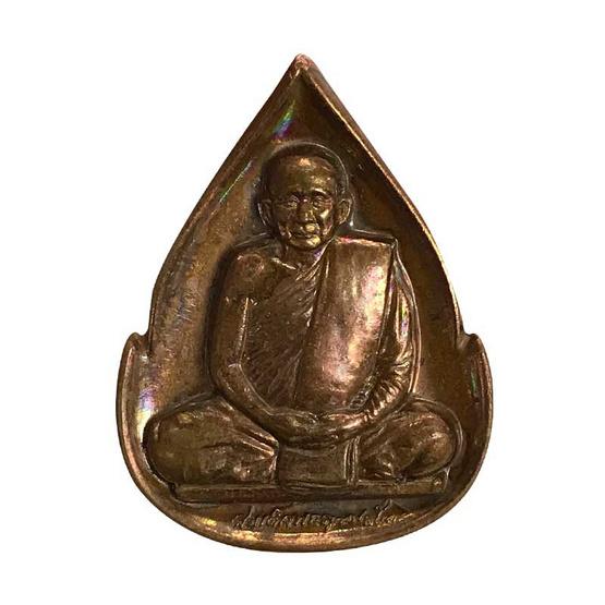 เหรียญรูปเหมือน สมเด็จพระสังฆราช พิมพ์ใบโพธิ์ เนื้อทองแดง ปี52