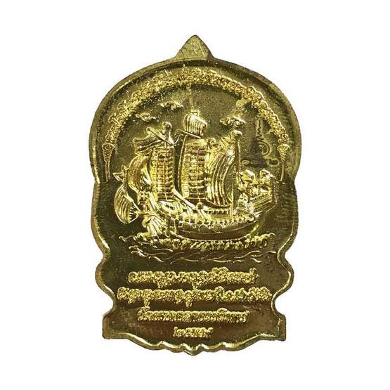 เหรียญนั่งพานหลวงปู่ทวด อุ้มบาตรมหาเศรษฐี  เนื้อทองเหลืองลงยา