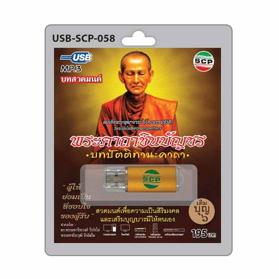 USB MP3 บทสวดมนต์ พระคาถาชินบัญชร