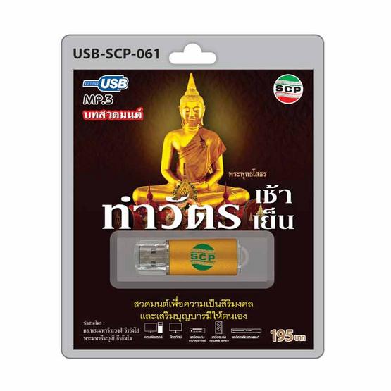 USB MP3 บทสวดมนต์ ทำวัตรเช้า-เย็น (ไม่แปล)