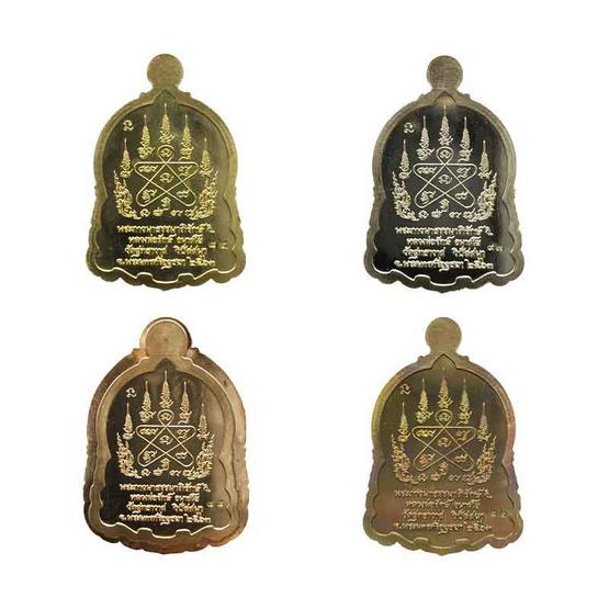 เหรียญสรงน้ำ ประจำปี 2563 หลวงพ่อรักษ์ ชุดกรรมการ