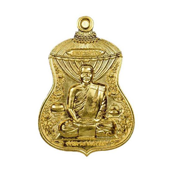เหรียญกรรมฐาน เสาร์5 หลวงพ่อรักษ์ เนื้อทองฝาบาตร