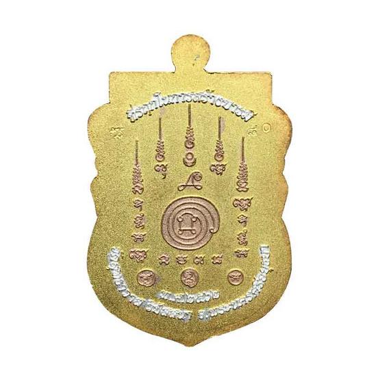 เหรียญเสมาอุดมทรัพย์ หลวงพ่อรักษ์ เนื้อสัตตะโลหะชุบสามกษัตริย์