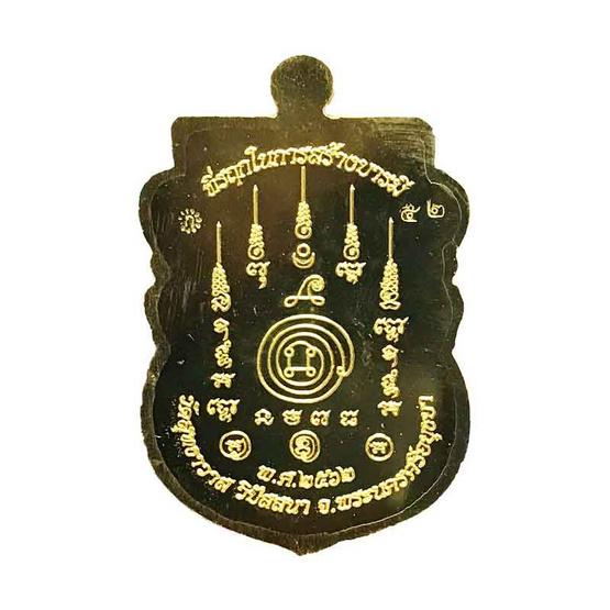 เหรียญเสมาอุดมทรัพย์ หลวงพ่อรักษ์ เนื้อทองฝาบาตร ลงยาแดง