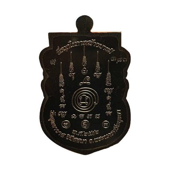 เหรียญเสมาอุดมทรัพย์ หลวงพ่อรักษ์ เนื้อทองแดงรมดำ