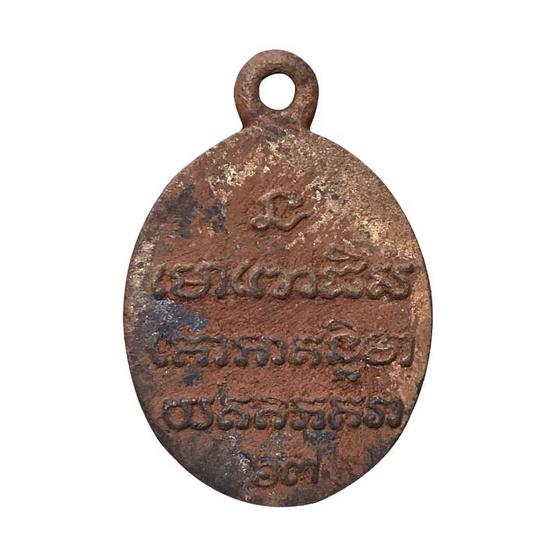 เหรียญหล่อโบราณดินไทย หลวงปู่ทวด บูรพา เนื้อชนวนสัมฤทธิ์โบราณ