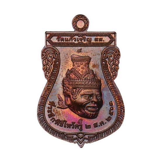เหรียญเสมาหลวงปู่ทวด บรมครูพ่อแก่ เนื้อทองแดงผิวรุ้ง