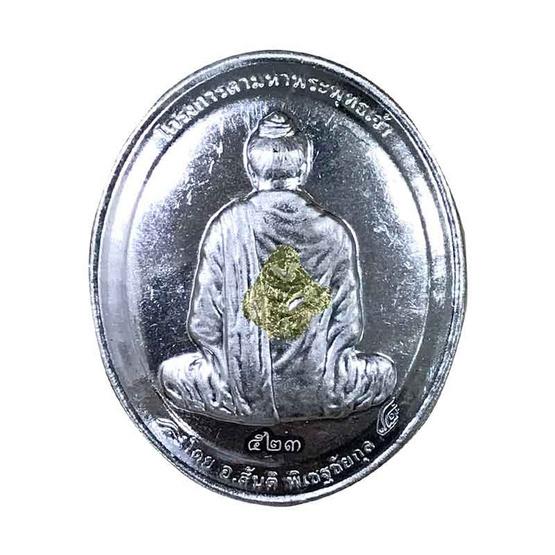 เหรียญปิดทองหลังพระ  เนื้อเงิน