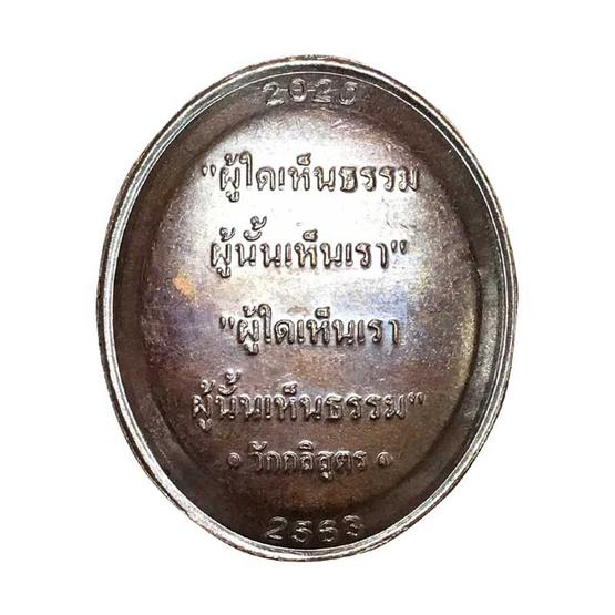 เหรียญปิดทองหลังพระ  เนื้อทองแดงมันปู