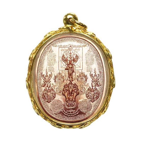เหรียญมหายันต์ สมเด็จพระนเรศวร ทรงยืน เนื้อทองแดง