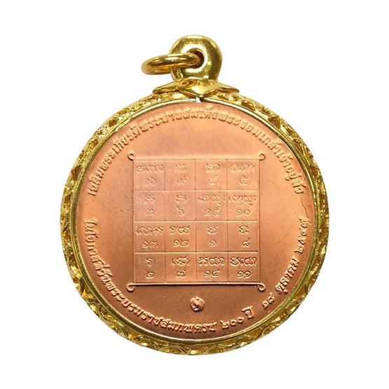 เหรียญพระสยามเทวาธิราช ยันต์อริยสัจจ์โสฬสมงคล เนื้อทองแดง