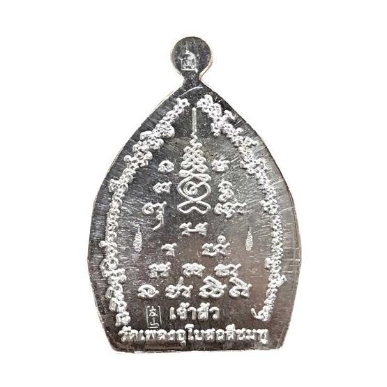 เหรียญเจ้าสัวพระพิฆเนศ วัดเพลง เนื้อเงิน