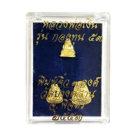 หลวงพ่อเงิน ชุดพิมพ์จิ๋ว เนื้อทองเหลือง รุ่น กองทุน 53