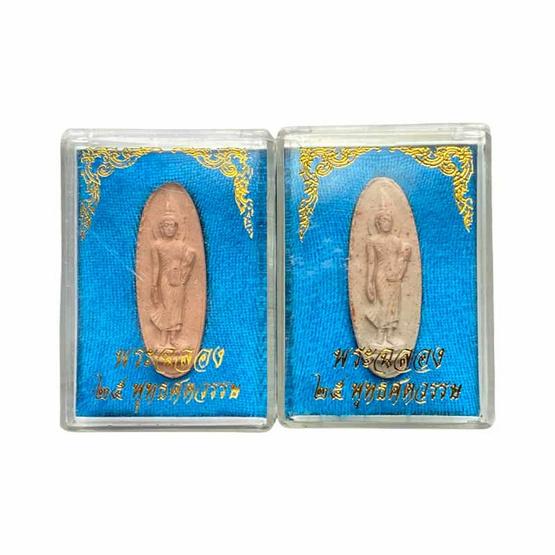 พระพุทธ 25 ศตวรรษ เนื้อดิน ชุด 2 องค์
