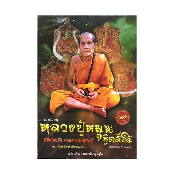 หนังสือประวัติหลวงปู่หมุน ฐิตสีโล