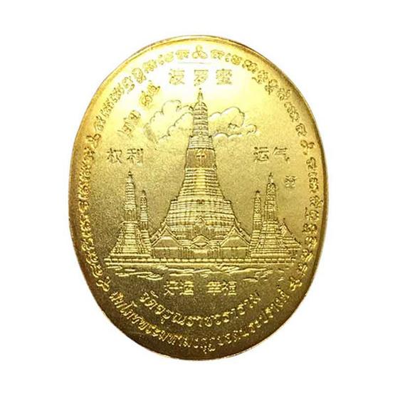 เหรียญดวงตรามหาเดช เนื้อกะไหล่ทองลงยาน้ำเงิน