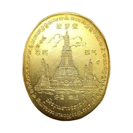 เหรียญดวงตรามหาเดช เนื้อกะไหล่ทองลงยาเขียว