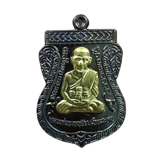 เหรียญเสมาหลวงปู่ทวด หลวพ่อฟู เนื้อทองแดง หน้าทองฝาบาตร