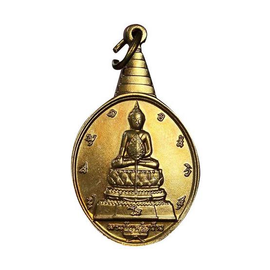 เหรียญพระชัยหลังช้าง หลัง ภปร เนื้อกะไหล่ทอง ปี30