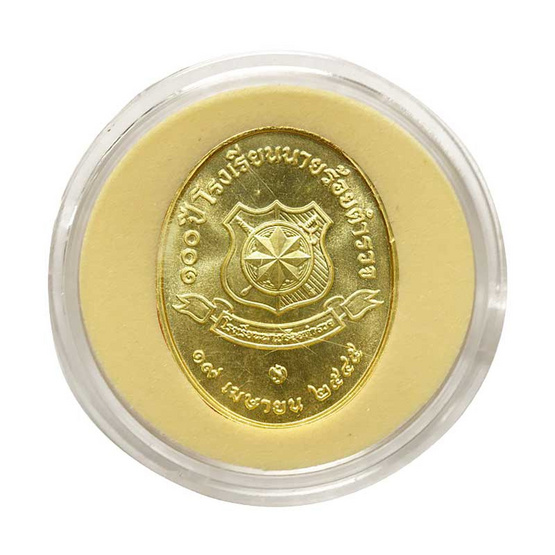 เหรียญ100ปี โรงเรียนนายร้อยตำรวจ เนื้อกะไหล่ทอง ปี45
