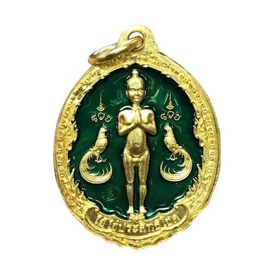 เหรียญหลวงปู่ทวด ไอ้ไข่ ประสิทธิโชค เนื้อทองฝาบาตรลงยา