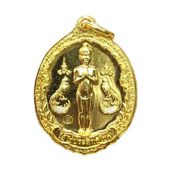 เหรียญหลวงปู่ทวด ไอ้ไข่ ประสิทธิโชค เนื้อทองฝาบาตร