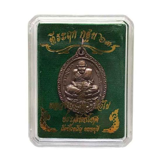 เหรียญหลวงปู่ทวด ไอ้ไข่ ประสิทธิโชค เนื้อทองแดงรมมันปู