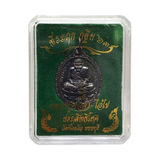 เหรียญหลวงปู่ทวด ไอ้ไข่ ประสิทธิโชค เนื้อทองแดงรมดำ
