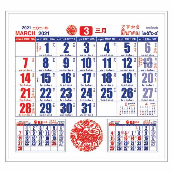 ปฏิทินตั้งโต๊ะ 2564 ฮก ลก ซิ่ว เทพแห่งทรัพย์
