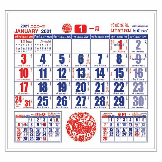 ปฏิทินแขวนใหญ่ 2564 อักษรมงคล ฮก (ปลามงคล)