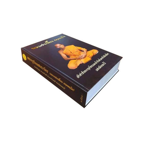 หนังสือรวบรวมชีวประวัติ ปฏิปทาและวัตถุมงคล หลวงพ่อเพี้ยน วัดเกริ่นกฐิน