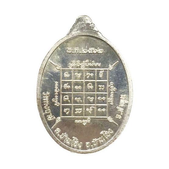 เหรียญพระเจ้าสมปรารถนา รุ่น1 เนื้อเงิน