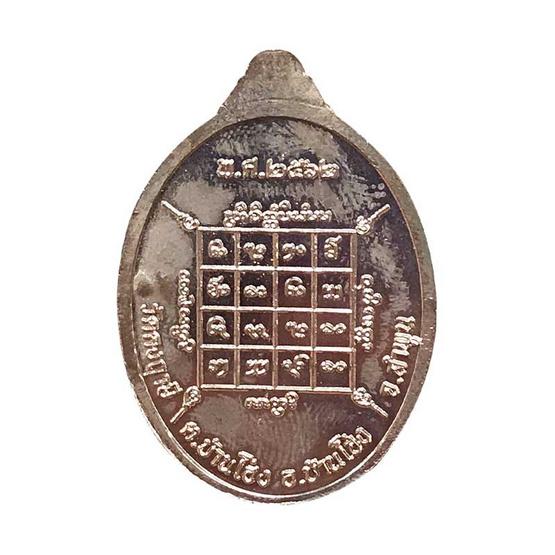เหรียญพระเจ้าสมปรารถนา รุ่น1 เนื้อทองแดง