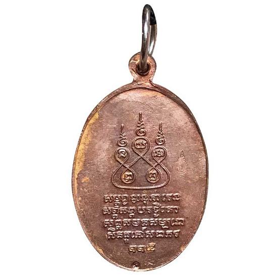 เหรียญครูบาศรีวิชัย เนื้อทองแดง
