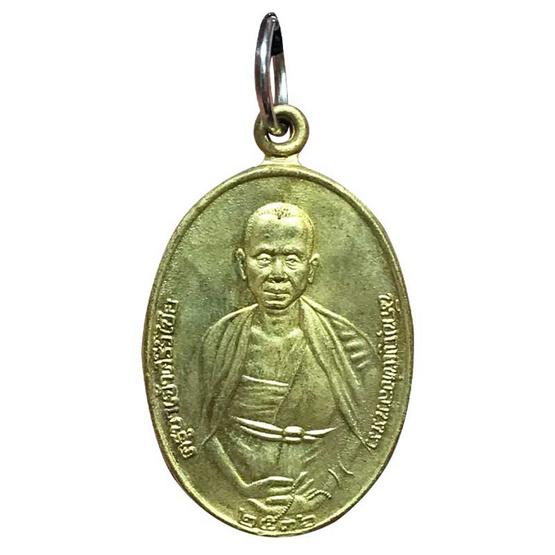 เหรียญครูบาศรีวิชัย เนื้อทองฝาบาตร
