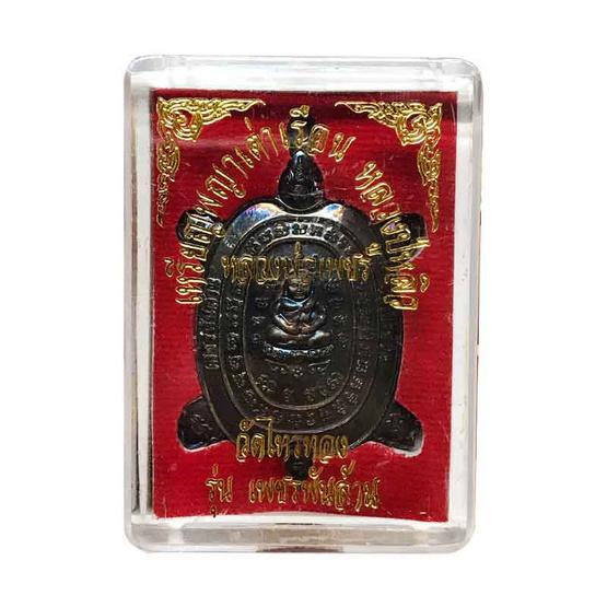 เหรียญพญาเต่าเรือน หลวงปู่หลิว ย้อนยุครุ่นแรก ปี๑๖ เนื้อนวโลหะ