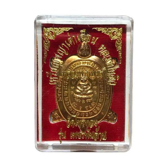 เหรียญพญาเต่าเรือน หลวงปู่หลิว ย้อนยุครุ่นแรก ปี16 เนื้อชนวน